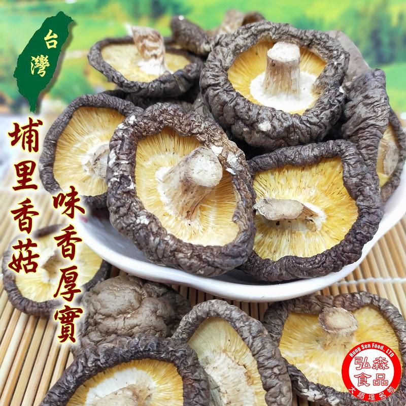 【弘森食品行】台灣埔里香菇