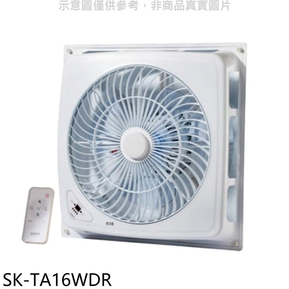 聲寶【SK-TA16WDR】16吋DC直流馬達 吸頂扇電風扇 分12期0利率