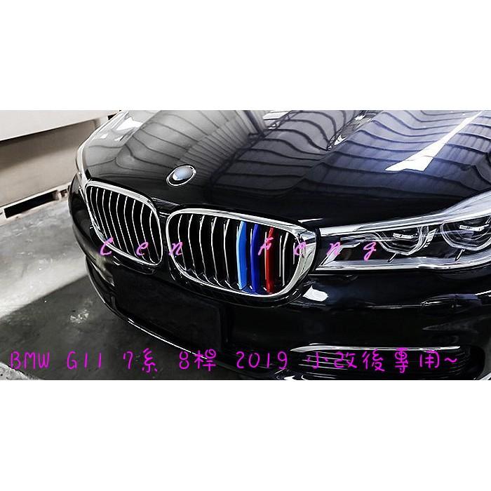 涔峰CF☆(小改款用) BMW G11 G12 7系列 7系 三色中網飾條 水箱飾條 水箱罩 卡扣式 三色卡扣 水箱護罩