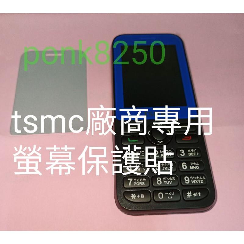 itree398專屬 皮套及滿版專用螢幕保護貼(正版韓國材質非紅格大陸製)
