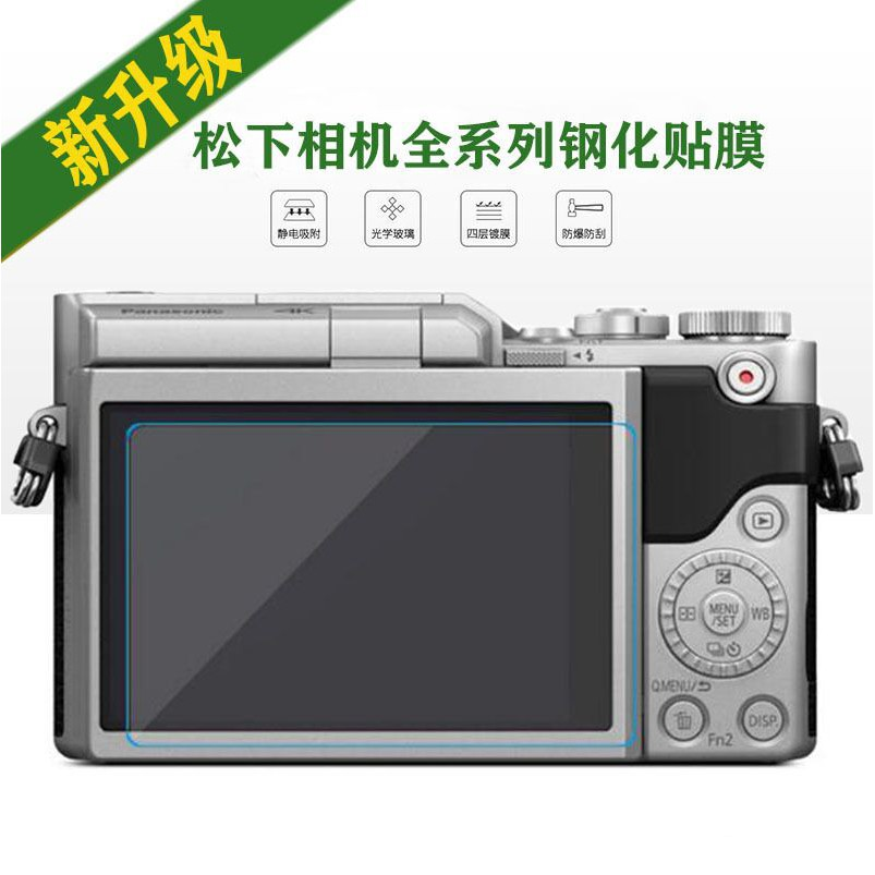 現貨▤✇✔松下LX10鋼化膜GH5相機GX85 GX8 G90X G95 GX9 GX7貼膜GF10 GF9 GF8 G