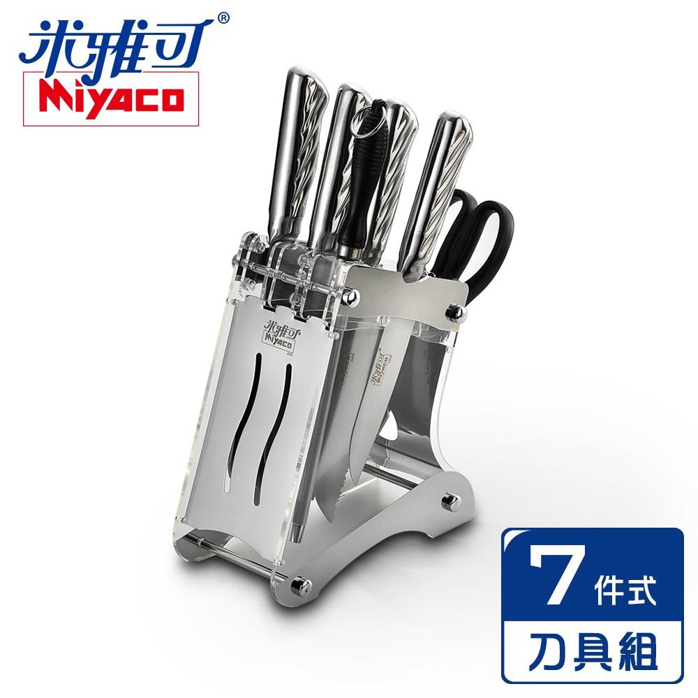 【米雅可 Miyaco】經典七件式刀具組