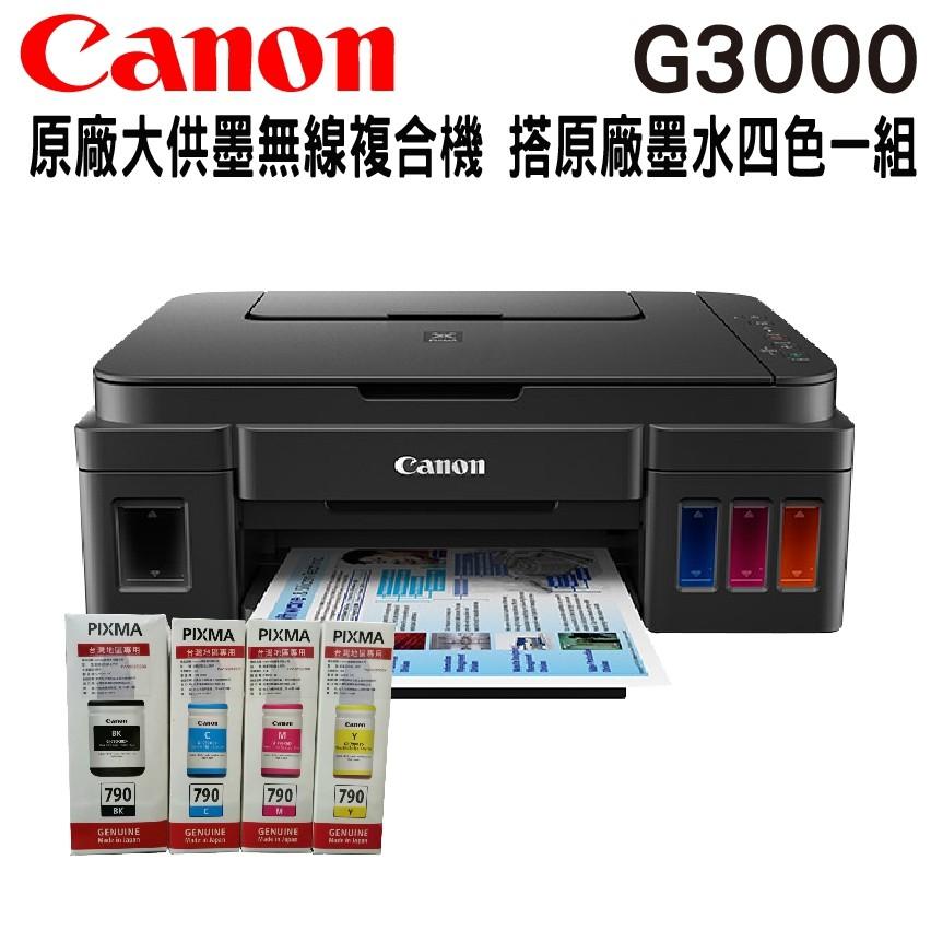 Canon PIXMA G3000 原廠大供墨印表機 搭GI-790原廠墨水四色一組 廠商直送 現貨