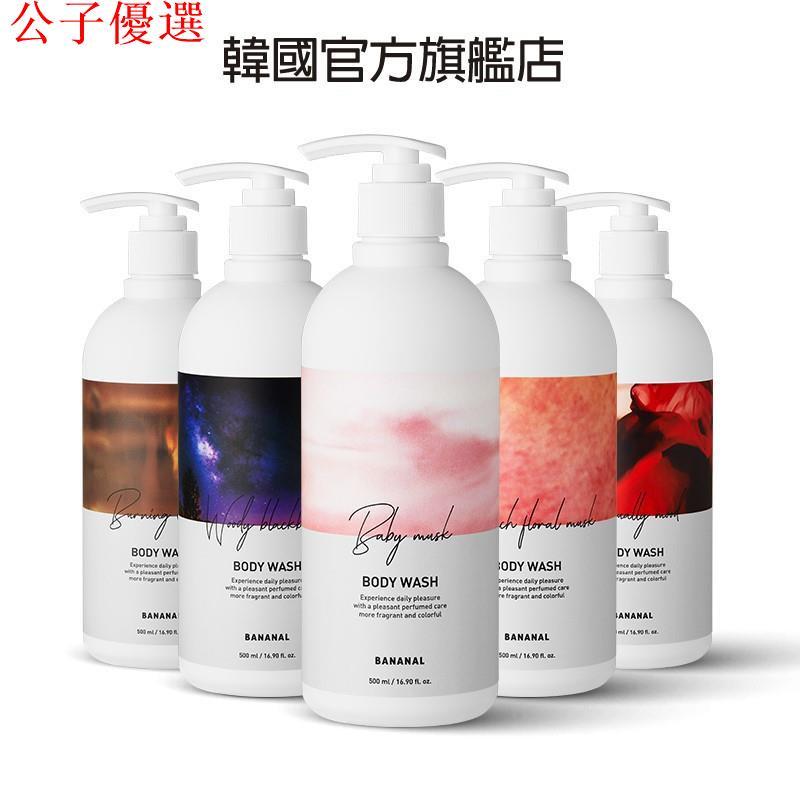 【公子優選】[Bananal] 韓國植物萃取香氛沐浴乳 (500ml) _ 韓國官方