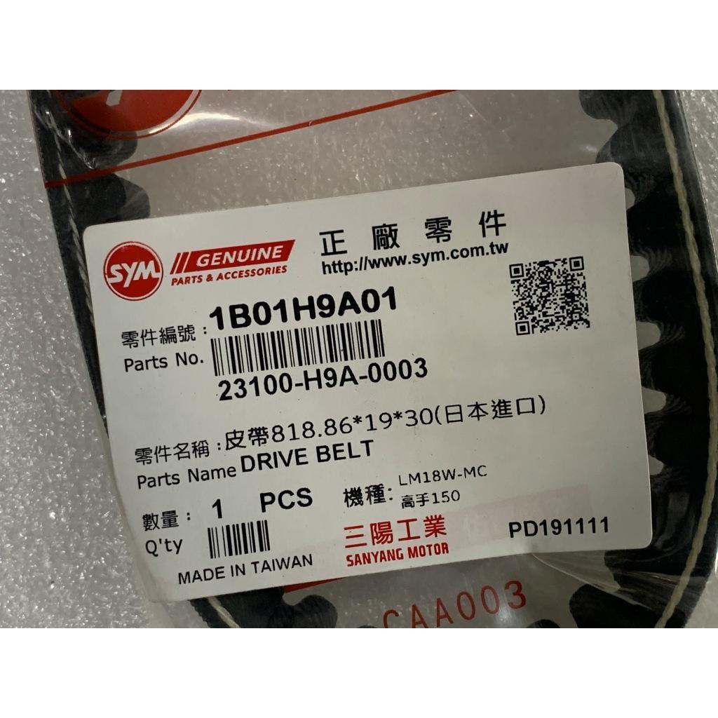 三陽正廠 H9A 皮帶 傳動 驅動RV 150.RV 180(無噴射)