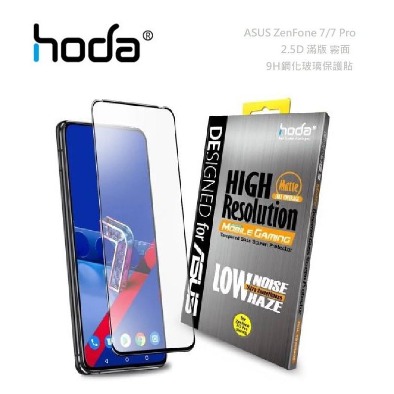 【HODA】ASUS ZenFone 7/7 Pro 2.5D 滿版 霧面9H鋼化玻璃保護貼 光華。包你個頭