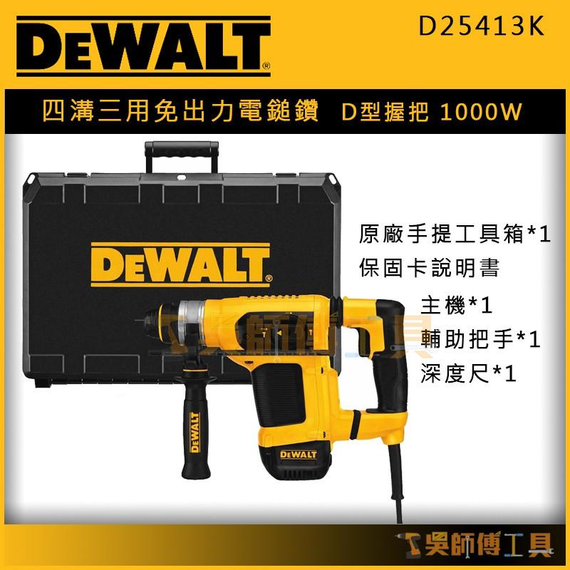 *吳師傅工具*得偉 DEWALT D25413K四溝三用免出力電鎚鑽 D型握把 1000W