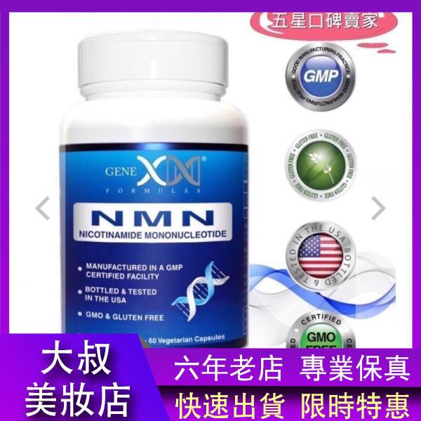 【大叔美妝】《台灣》NMN 250mg 每顆125mg 60顆 美國原廠正品 最高純度 美妝逆齡精華液營養補充素食