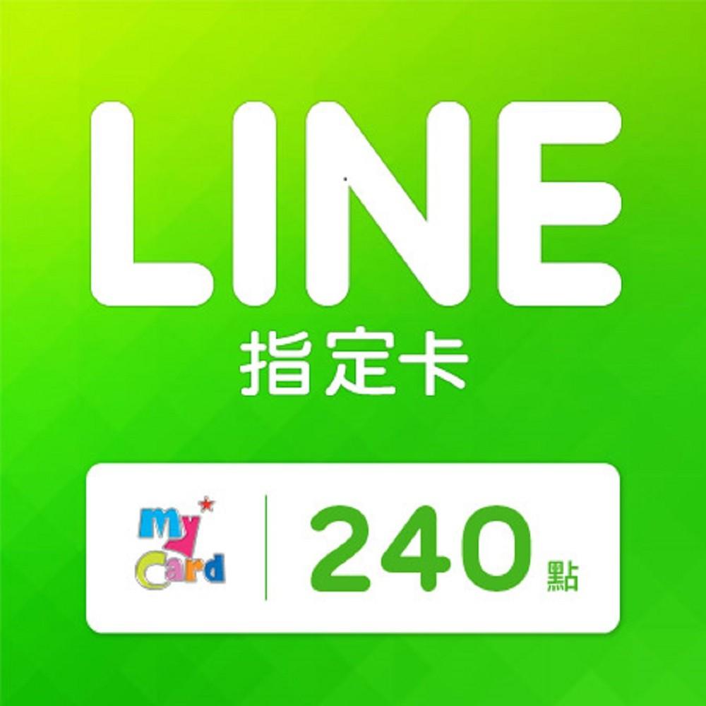 MyCard LINE指定卡 240元 【經銷授權 APP自動發送序號】