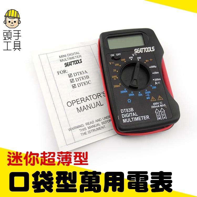 口袋萬用表 電流測試 儀表 自動量程 便攜帶式 袖珍型數字萬用表