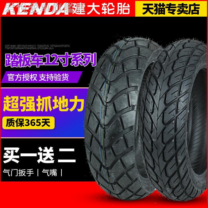 特惠热销优选#✺✠►建大輪胎摩托車輪胎4.00/90/90/110/120/130/70-12電動車真空胎