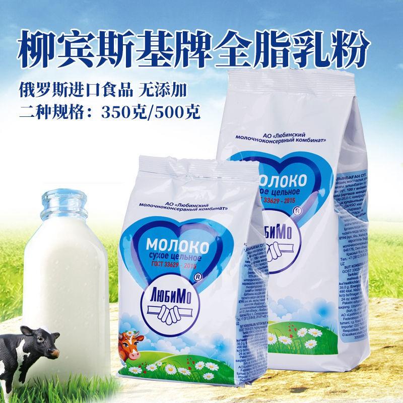 俄羅斯 柳賓斯基 全脂乳粉 青少年 成人奶粉 全家營養 早餐牛奶粉 350g
