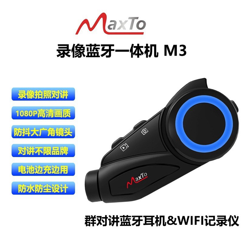 Maxto M3 重機專用藍牙耳機 1080P行車紀錄器 送32G記憶卡