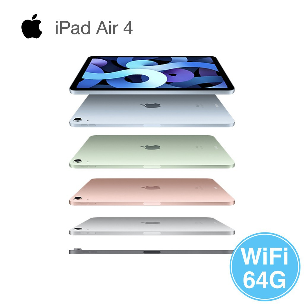 Apple iPad Air 4 64G 10.9吋 WiFi 2020 金/銀/灰/藍/綠