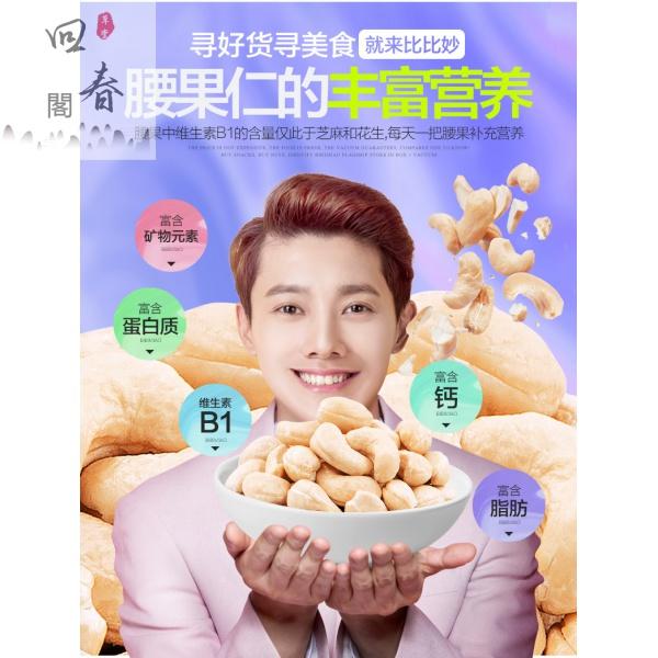新貨生/熟烘焙腰果比比妙原味腰果仁500g越南特產堅果仁散裝稱斤