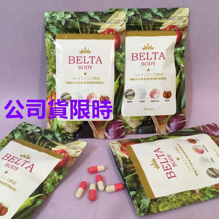 日本原裝🔥¥500 🔥BELTA🔥纖暢美生酵素 60顆 葉酸 酵素液體