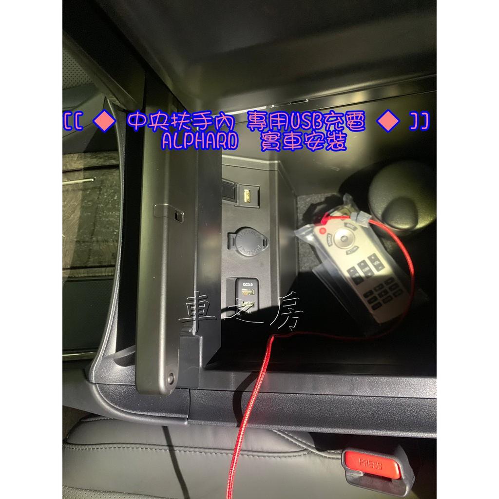 (車之房) 中央扶手內 專用USB充電 雙孔USB  ALPHARD LEXUS LM 300H