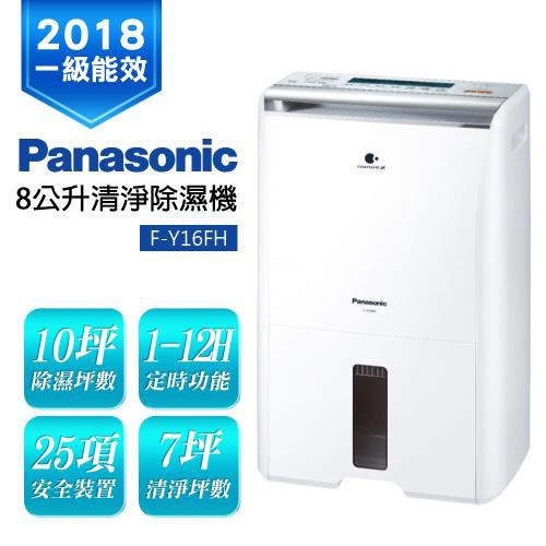 Panasonic國際牌8公升清淨除濕機F-Y16FH