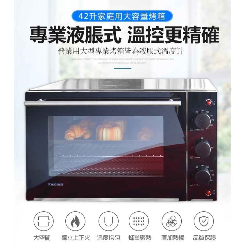 【贈學廚無邊大烤盤】愛廚房~Dr.Goods 第2代 好先生 42升大烤箱/GS6001/專業液脹式溫控烘培專用烤箱