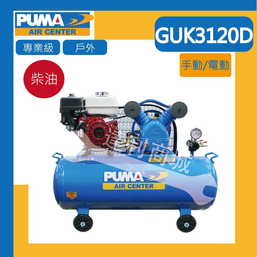 =達利商城= PUMA 巨霸 GUK3120D 柴油空壓機 引擎空壓機 雙缸 戶外 專業級 6HP/110L