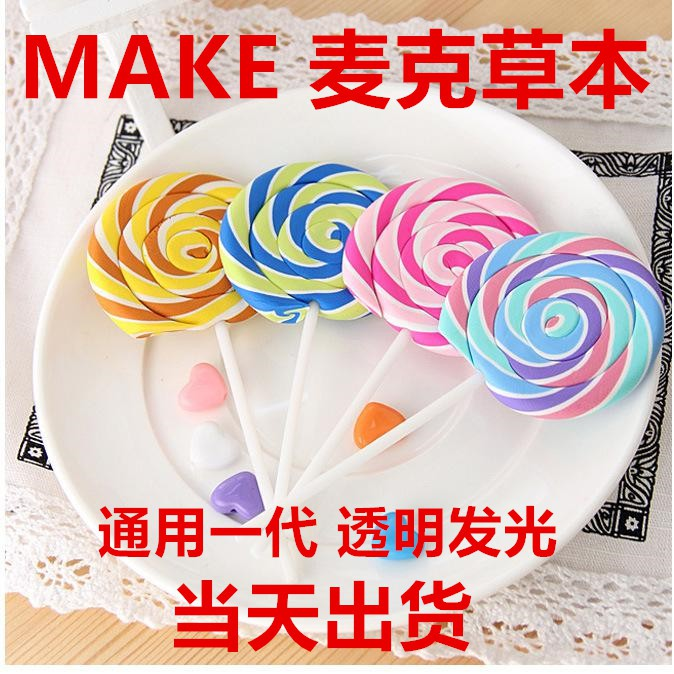 批發【原廠正品】 MAKE 麥克草本 透明發光彈【SP2】 RELX一代通用 悅刻專用糖果【一盒三入 透明發光 通用一代