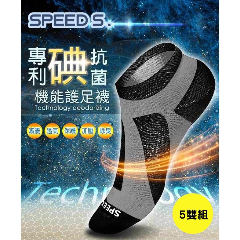 【Speed S.】義大利專利碘抗菌健康機能護足襪5雙免運特惠組