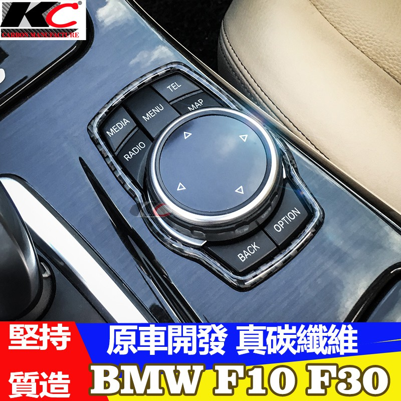 真碳纖維 BMW 寶馬 卡夢 貼 碳纖維 旋鈕 啟動鈕 改裝 F10 F30 F31 F34 F11 328I 碳纖維貼