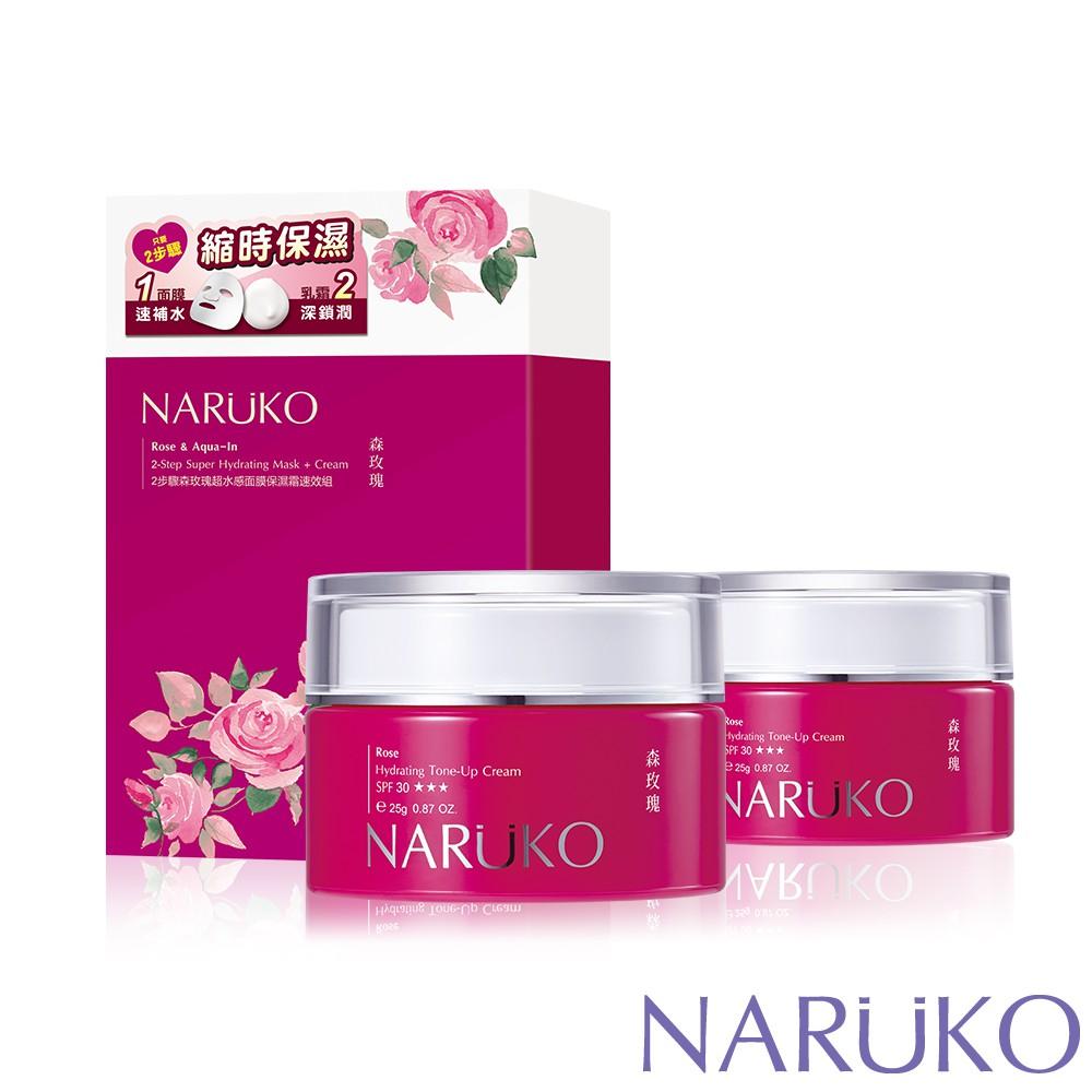 【NARUKO牛爾】森玫瑰雪姬女神素顏霜SPF30 2入組加贈【森玫瑰】保濕霜速效面膜4片組