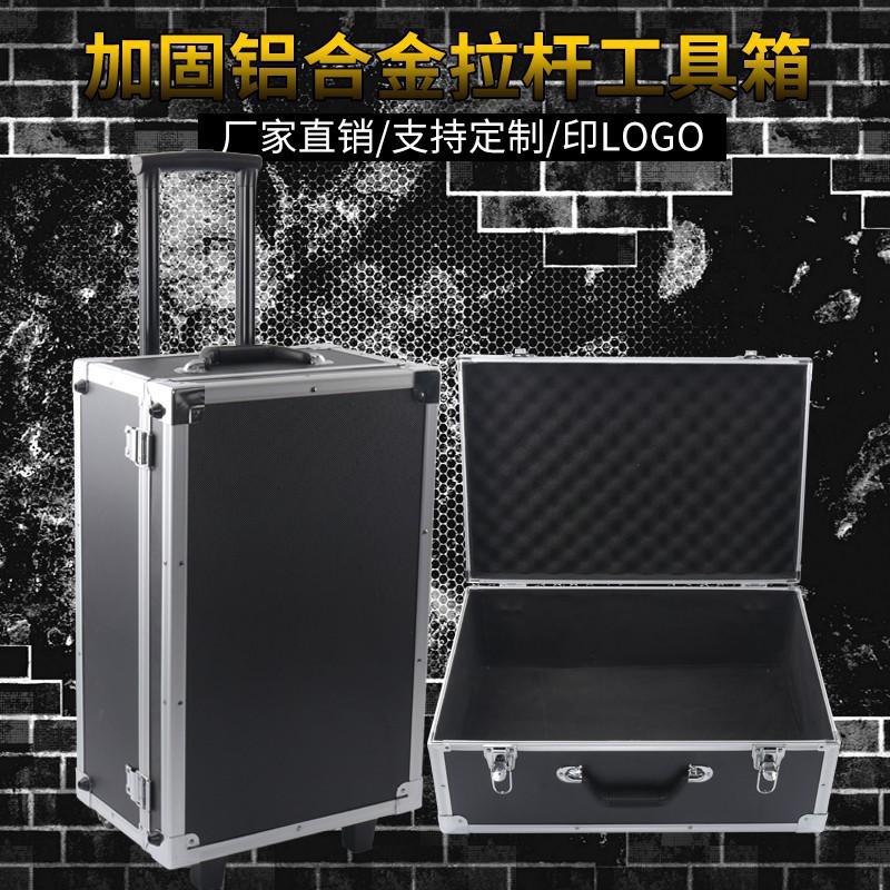 定制拉桿式鋁合金工具箱大號多功能手提箱五金儀器箱設備航空箱子 321蕾姆