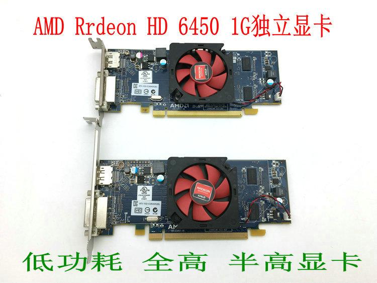 戴爾原裝AMD HD6450 1GB獨立顯卡2K半高刀卡辦公電腦顯示