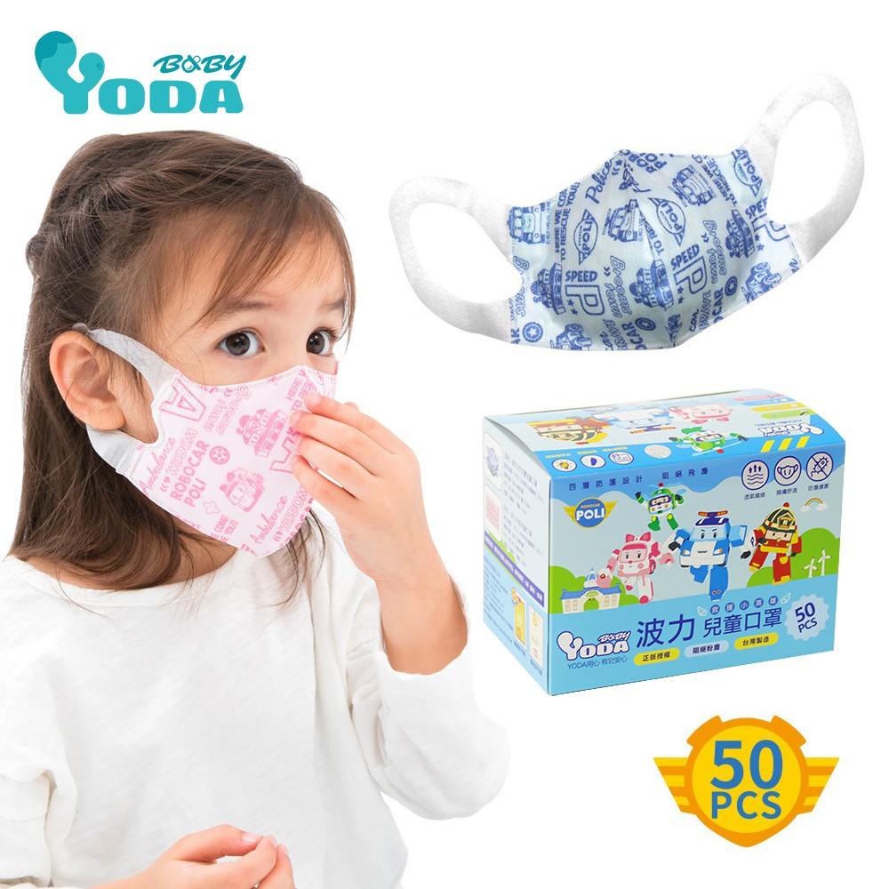 YoDa 波力  3D立體 / 平面 防塵兒童口罩台灣製(50入)/(100入)
