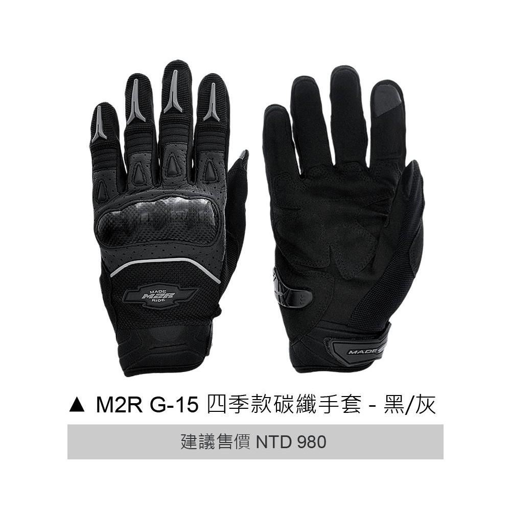 M2R G-15 黑灰 四季款碳纖手套 碳纖維 CARBON 短手套 手套 G15《淘帽屋》