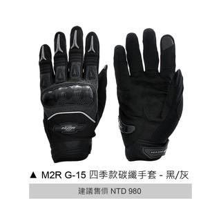 M2R G-15 黑灰 四季款碳纖手套 碳纖維 CARBON 短手套 手套 G15《淘帽屋》 新北市