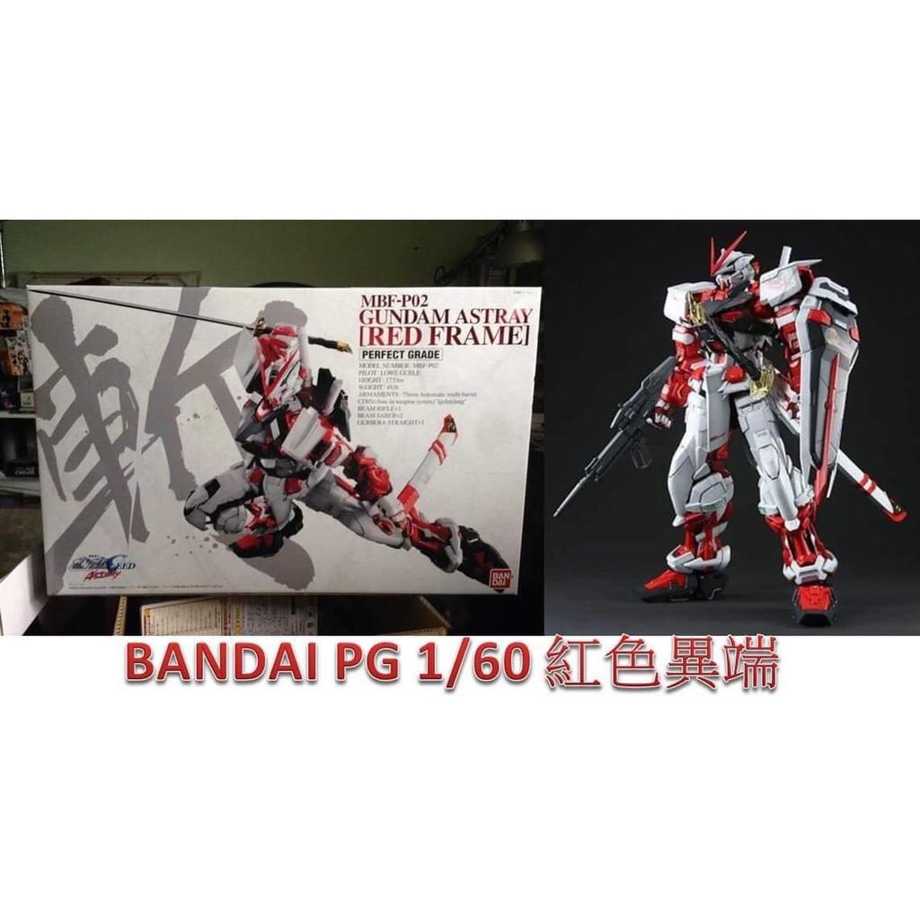【宅倫】現貨特賣~ BANDAI  PG 1/60 紅色異端