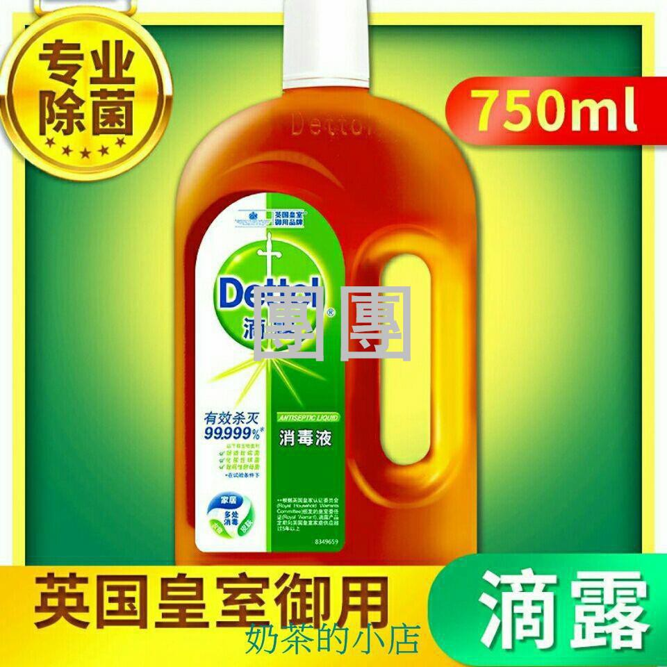 滴露消毒液消毒水家用殺菌消毒衣物地板洗衣機洗衣除菌消毒劑。~