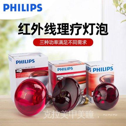 新品 現貨飛利浦進口遠紅外線燈泡紅光烤燈烤燈烤電加熱燈泡家用遠紅外線燈