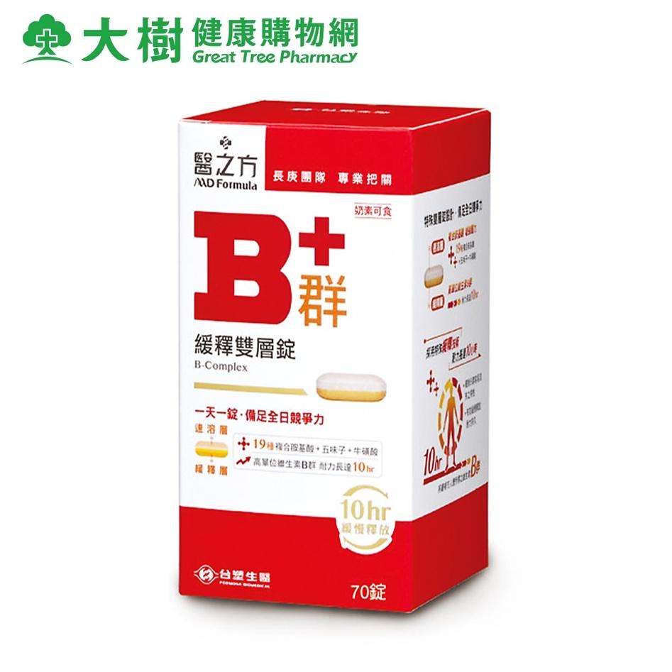 台塑生醫 醫之方 B群釋緩雙層錠 70錠/盒 大樹