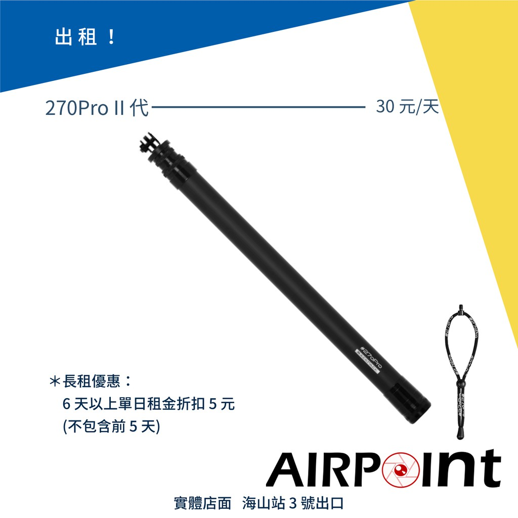 【AirPoint】【出租】270Pro 出租 租賃 租 超長自拍棒 GoPro Insta360 Action 270