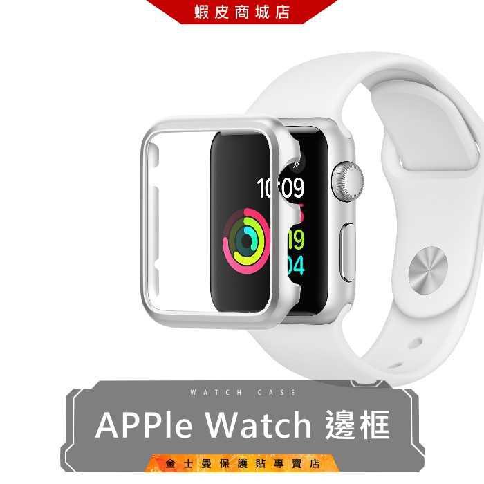 Apple Watch 38mm 42mm 40mm 44mm 手錶殼 手錶 保護殼 錶框 硬殼 (金士曼)
