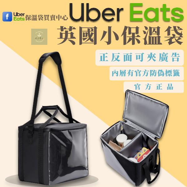 Uber eats 英國 官方小包 可夾Logo廣告 ubereats 提袋
