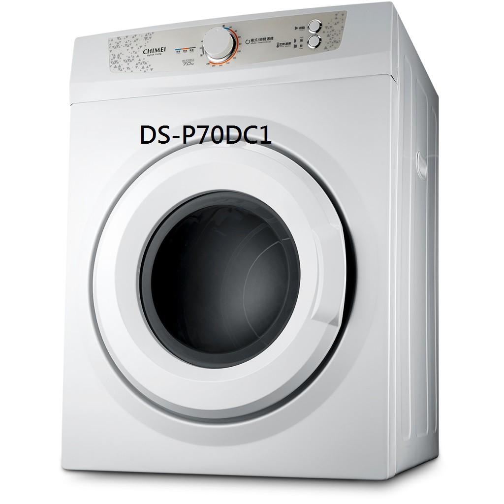 奇美乾衣機 天天都有好心晴 DS-P70DC1 6期零利率 拆箱訂位+就機回收