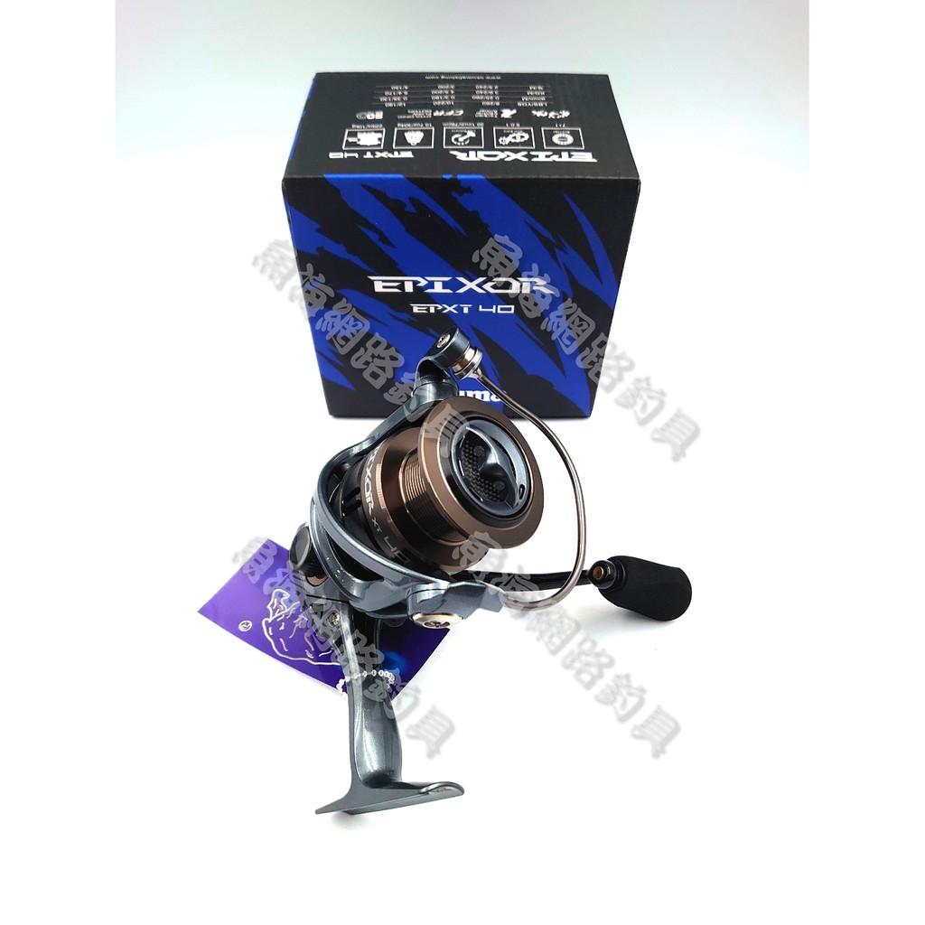 魚海網路釣具  現貨 OKUMA-索爾 Epixor XT 紡車捲線器 EPXT-20/30 /40 /55