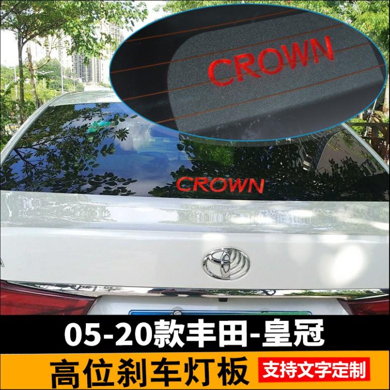 豐田 Toyota 05-18款 CROWN 高位剎車燈貼 裝飾板 客製化 改裝 後剎車燈 高位後剎車燈板