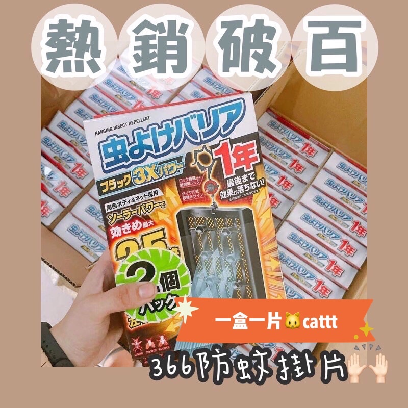 【cattt】 🇯🇵日本代購🔥現貨送掛鉤☝️日本 Furakira 366日防蚊掛片 366防蚊掛片 1入 366掛片
