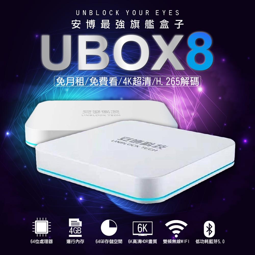 免運 安博盒子 安博 8 代 PROMA X10 純淨版 PROS 電視盒 機上盒 台灣代理 最新版 UBOX8 現貨