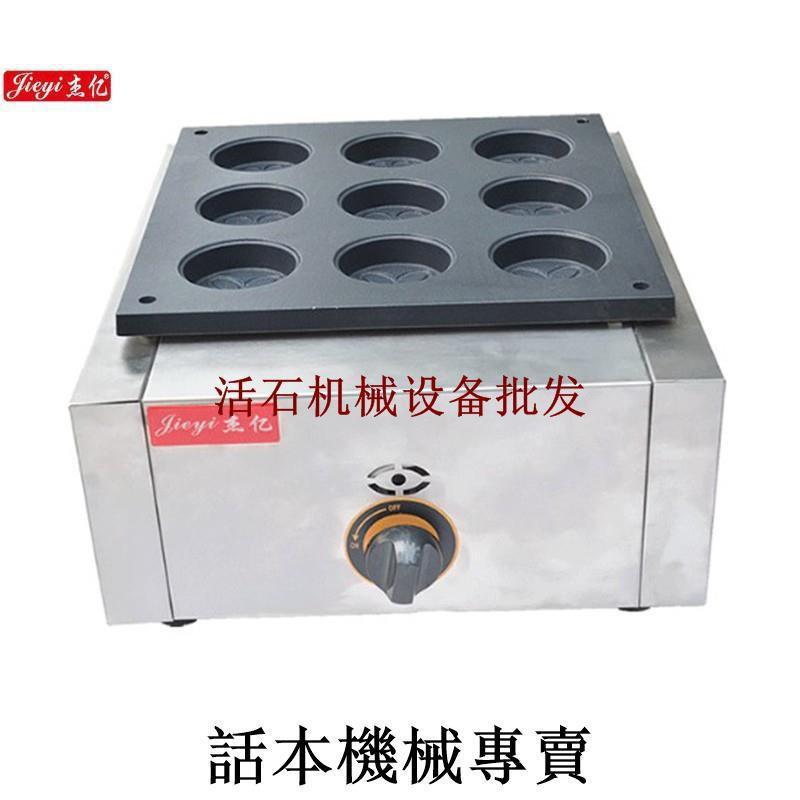 廠家現貨杰億9孔燃氣花紋紅豆餅機 燃氣電熱紅豆餅機 FY-9B.R車輪餅機