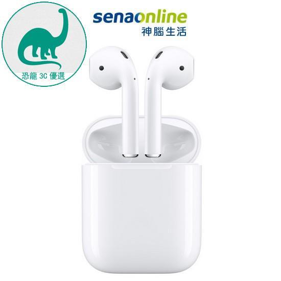 【恐龍優選】免運 Apple AirPods 搭配有線充電盒 二代 神腦生活