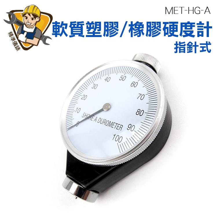 邵氏硬度計 橡膠輪胎硬度計 邵氏橡膠硬度計 軟質橡膠硬度計 橡膠硬度計 MET-HG-A