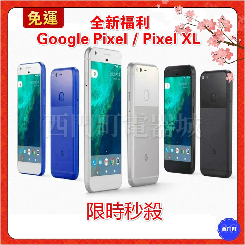 【西門町】〔庫存福利現貨〕全新Google Pixel / Pixel XL 一代 附原廠充電器 32GB/128GB