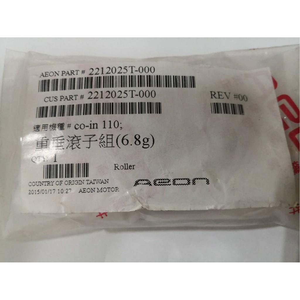 宏佳騰 AEON 原廠 COIN110 COIN 普利珠 傳動珠 配重滾珠 6.8G